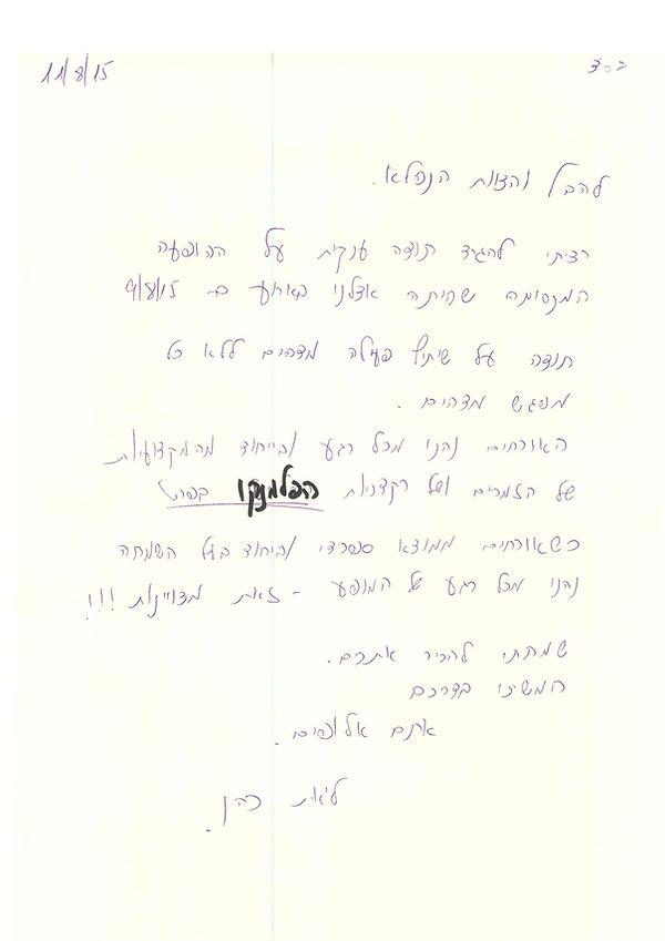 מכתב המלצה ליאת כהן.jpg