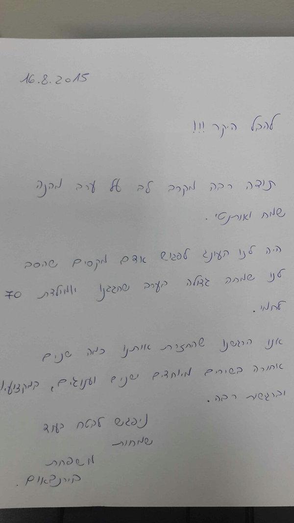 מכתב המלצה הדס בירנבאום.jpg