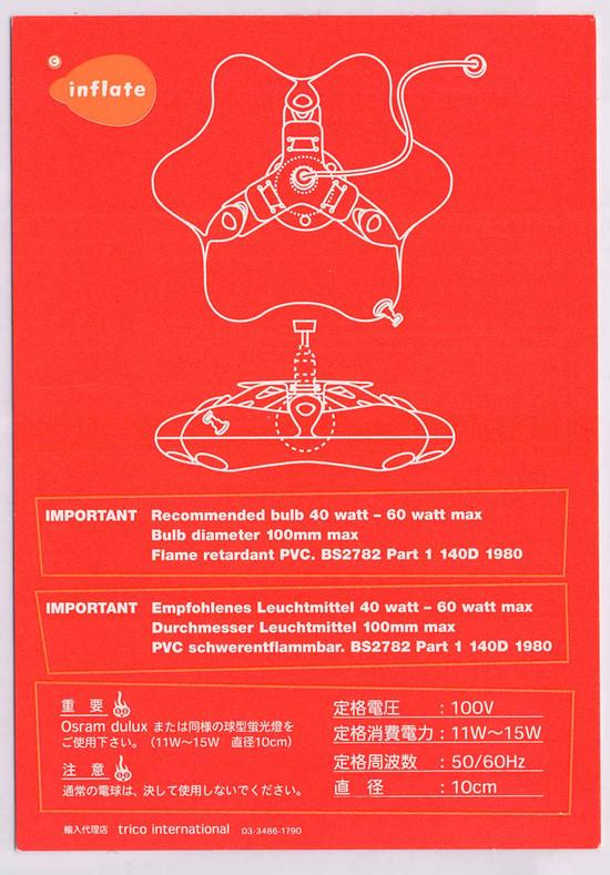 UFO Light | Graphics, 1996