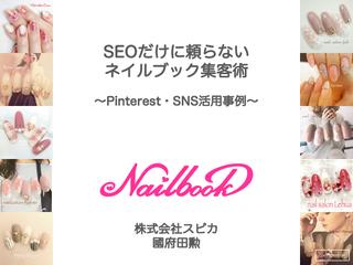 講演資料「ネイルブックのSNS集客術〜Pinterest・SNS活用事例〜」を公開しました