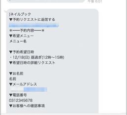 ネイルブックがネイルサロン向けにLINE Notify連携開始 〜 LINEへリアルタイム予約通知を実現 〜