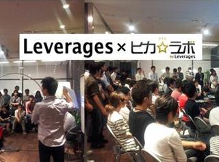 【ニュース】10/30開催、【ヒカ☆ラボ】講演を開催します