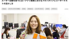 『SELECK』にUI/UXの取り組みについてインタビューが掲載されました