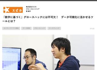 『SELECK』にデータ可視化の取り組みについてインタビューが掲載されました