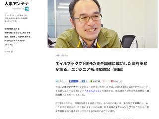 【メディア】人事アンテナに代表國府田のインタビューが公開されました