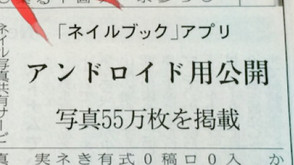 【メディア】日経MJ 9/8号、「ネイルブック」のAndroidアプリが紹介されました