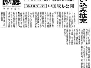 【メディア】日経MJ 3/19号、「ネイルブック」の中国版が紹介されました