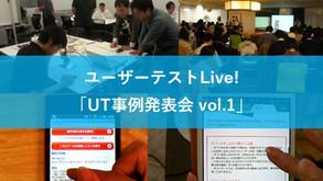 「ユーザテストLive!」に代表の國府田が登壇します
