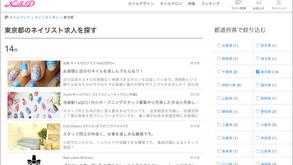 「ネイルブック」でネイリスト求人サービスを開始しました