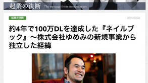 【メディア】起業tvに弊社代表の國府田のインタビューが掲載されました