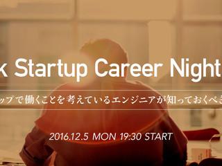 「Think Startup Career Night#02」に代表の國府田が登壇します