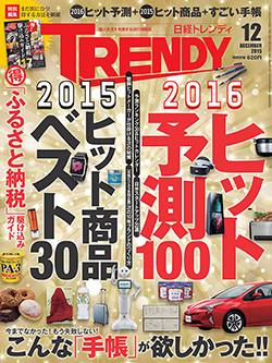 『日経トレンディ 2015年12月号』に『ネイルブック』が掲載されました