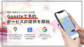 ネイルブックが「Googleで予約」サービスの提供を開始しました!
