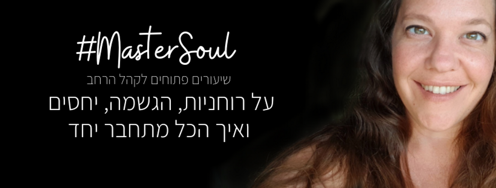 #MasterSoul (3).png