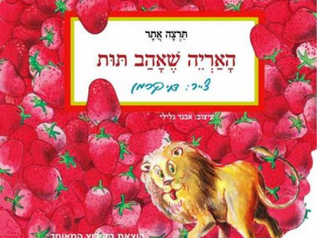 האריה שאהב תות, או: הילד הכי קטן בכיתה
