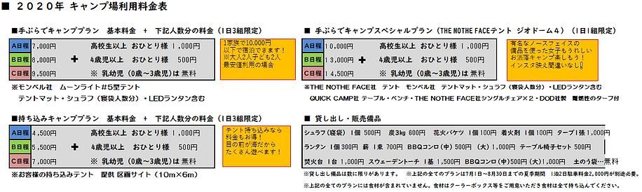 竹野子ども体験村2020キャンプ予約カレンダー2.png
