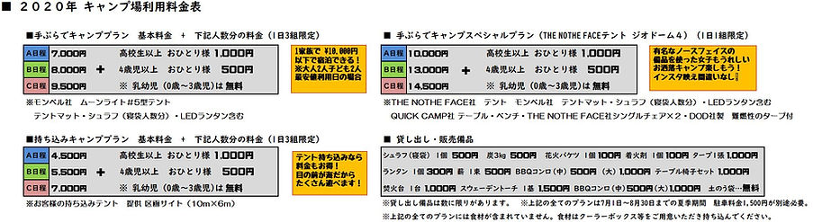 利用2020年度キャンプ料金表.JPG
