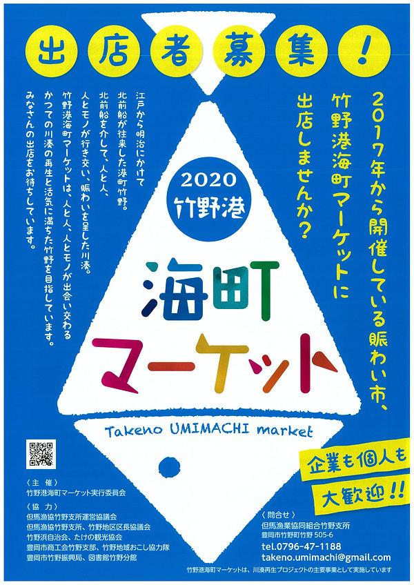 竹野港海町マーケット出店者チラシ2020(表)確定.jpg