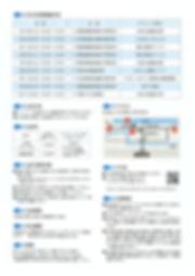 竹野港海町マーケット出店者チラシ2020(裏)確定.jpg