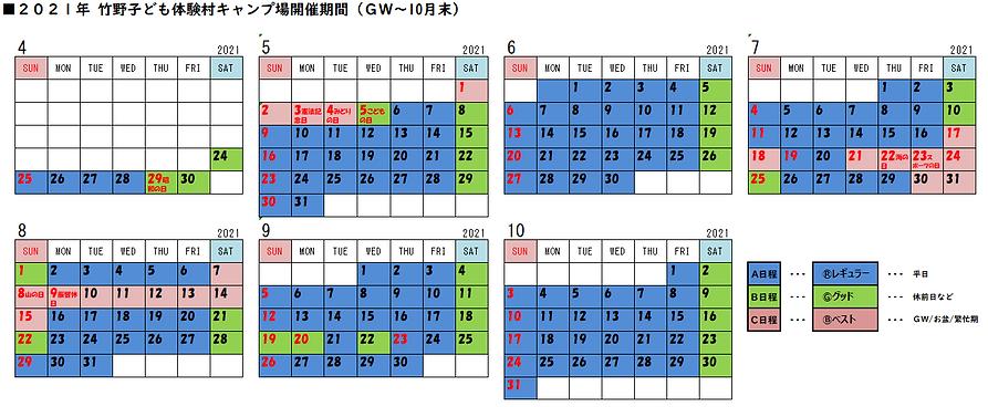 竹野子ども体験村2020キャンプ予約カレンダー1.png