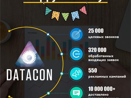 Сегодня особенный день для DATACON. Нам исполнился 1 год!