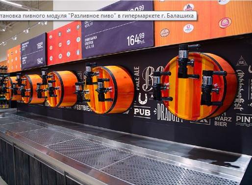 """Установка пивного модуля """"Разливное пиво"""" в гипермаркете г. Балашиха"""