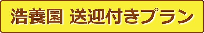 kouyouen_bar[2].png