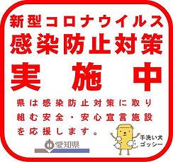 aichi_keiji01.jpg