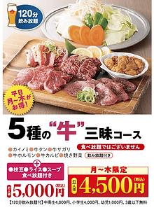 kouyouen_menu[200803].png