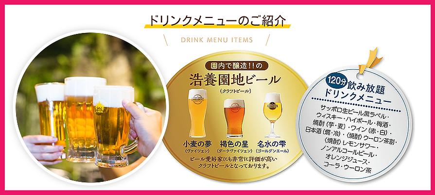 drinks_menu.png