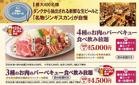 kouyouen_menu[200806].png