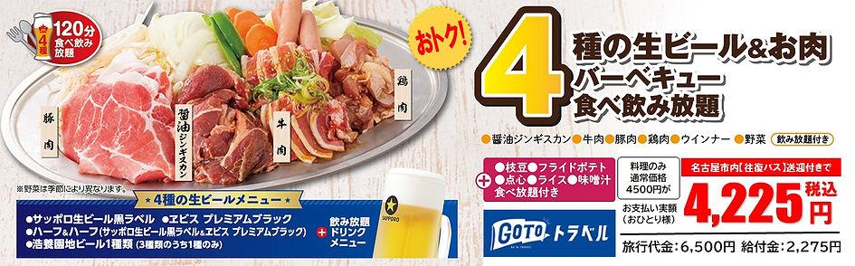 goto_02b.jpg