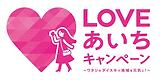 LOVEあいちロゴ01.png