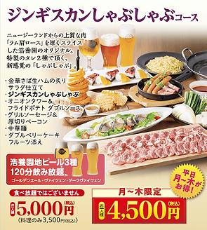 kouyouen_menu[200804].png