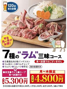 kouyouen_menu[200802].png