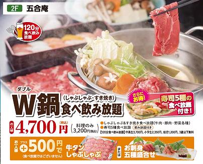 kouyouen_menu[200805].png