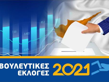 Δήλωση για τις εκλογές 2021