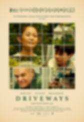 Driveways (2020) MOVIE REVEW   crpWrites