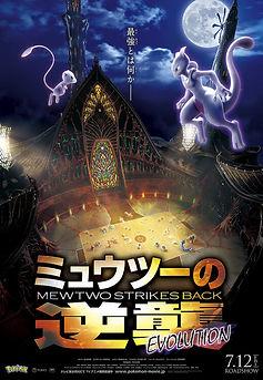 Pokemon: Mewtwo Strikes Back - Evolution (NETFLIX) REVIEW | crpWrites