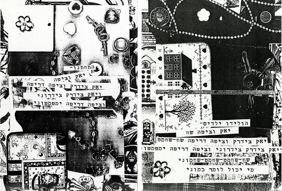 Collage Mashkaman 2.jpg