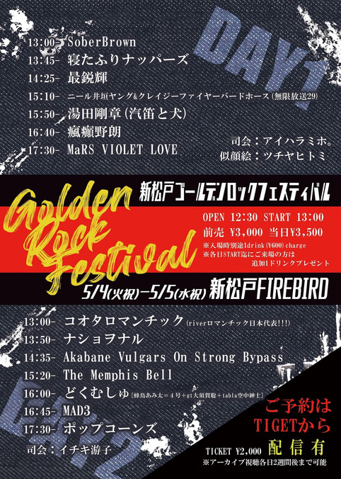 2021年5月5日(水・祝)新松戸firebird