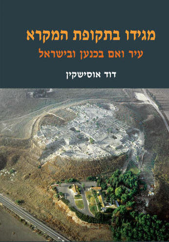 מגידו בתקופת המקרא עיר ואם בכנען ובישראל