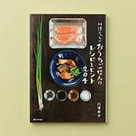 おうちごはんのレシピとヒント204