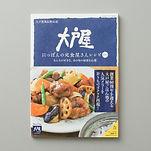 大戸屋にっぽんの定食屋さんレシピ