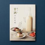 麹でつくる甘酒のレシピ