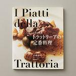 トラットリーアの定番料理