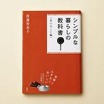 シンプルな暮らしの教科書