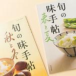 旬の味手帳