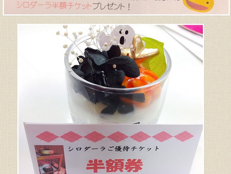 オータムキャンペーン10月編♪