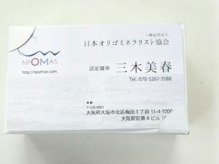 日本オリゴミネラリスト協会